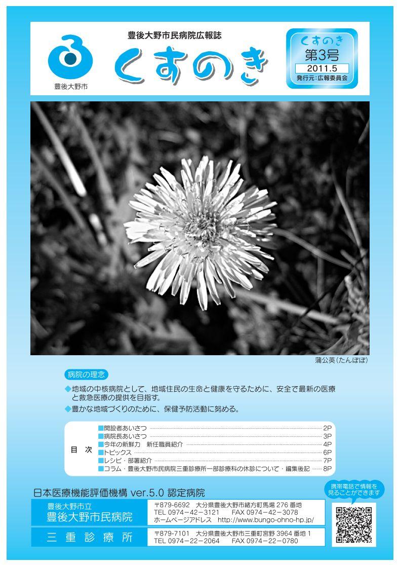 豊後大野市民病院・広報誌「くすのき」2011年5月号(第3号)
