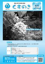 豊後大野市民病院・広報誌「くすのき」2011年7月号(第4号)
