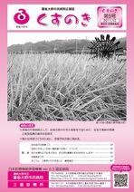 豊後大野市民病院・広報誌「くすのき」2011年10月号(第5号)