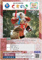 豊後大野市民病院・広報誌「くすのき」2012年1月号(第6号)
