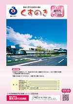 豊後大野市民病院・広報誌「くすのき」2010年10月号(創刊号)