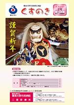 豊後大野市民病院・広報誌「くすのき」2011年1月号(第2号)